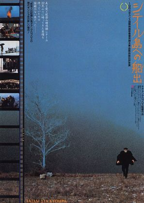 Taxidi sta Kithira - Japanese Movie Poster (thumbnail)