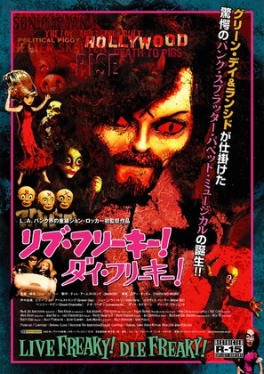 Live Freaky Die Freaky - Japanese Movie Cover (thumbnail)