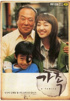 Gajok - South Korean poster (thumbnail)