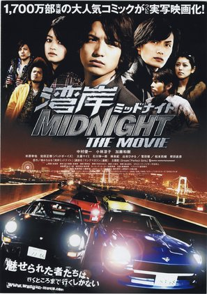 Wangan middonaito the movie - Japanese Movie Poster (thumbnail)