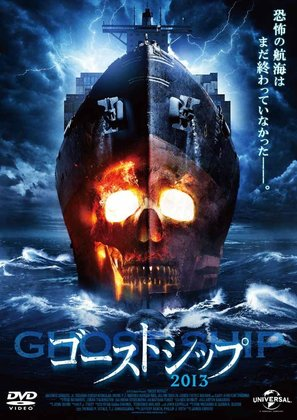 Ghost Voyage - Japanese DVD movie cover (thumbnail)