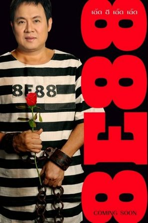 8E88 Fan Lanla - Thai Movie Poster (thumbnail)