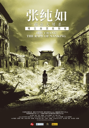 The Rape of Nanking - Chinese Movie Poster (thumbnail)