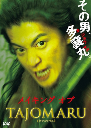 Tajomaru - Japanese Movie Cover (thumbnail)
