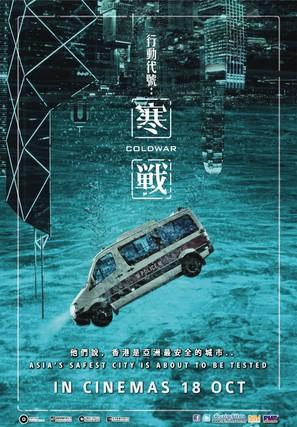 Cold War - Hong Kong Movie Poster (thumbnail)