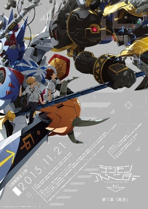 Digimon Adventure tri. Saikai