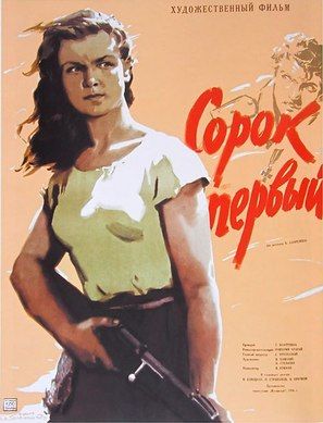 Sorok pervyy - Russian Movie Poster (thumbnail)