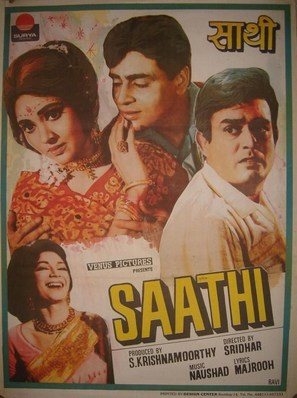 Saathi - Indian Movie Poster (thumbnail)