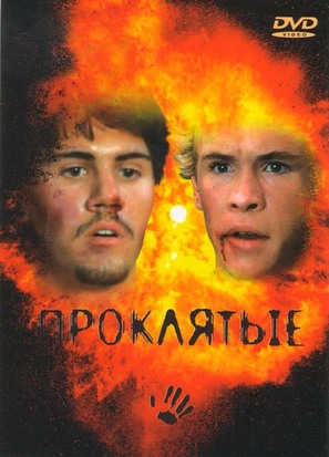 Blast - Russian DVD movie cover (thumbnail)