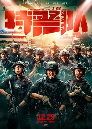 S.W.A.T - Chinese Movie Poster (thumbnail)