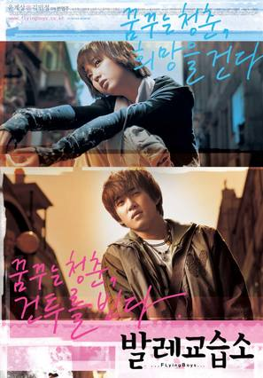 Ballet gyoseubso - South Korean Movie Poster (thumbnail)