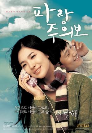 Parang-juuibo - South Korean poster (thumbnail)