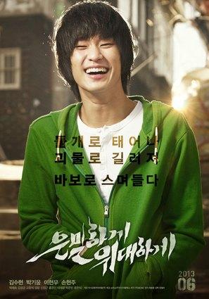 Secretly, Greatly - South Korean Movie Poster (thumbnail)
