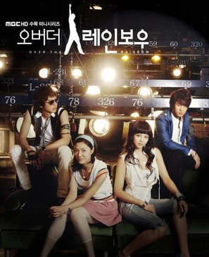 """Obeo deo reinbou"" - South Korean Movie Poster (thumbnail)"