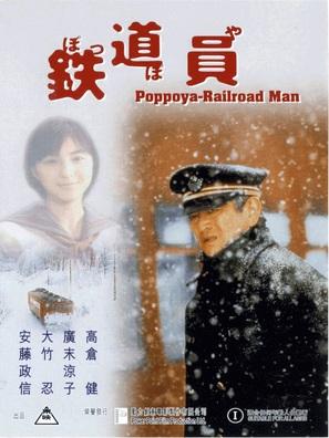 Poppoya - Hong Kong poster (thumbnail)
