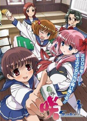 """Saki"" - Japanese Movie Poster (thumbnail)"