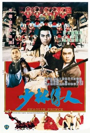 Shaolin chuan ren