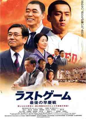 Rasuto gêmu: Saigo no sôkeisen - Japanese Movie Poster (thumbnail)