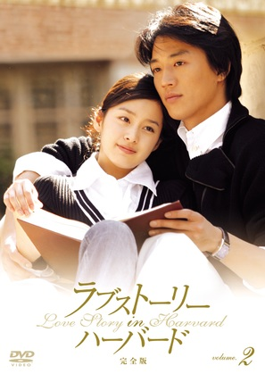 """Love Story in Harvard"" - Japanese Movie Cover (thumbnail)"