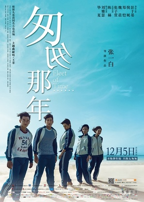 Cong cong na nian - Chinese Movie Poster (thumbnail)