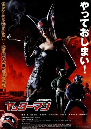 Yattâman - Japanese Movie Poster (thumbnail)