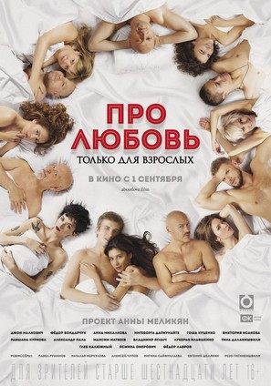 About Love. Adults Only - Russian Movie Poster (thumbnail)