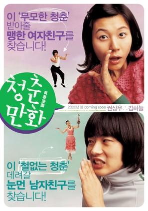 Cheongchun-manhwa