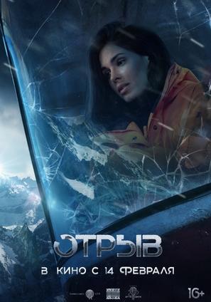 Otryv - Russian Movie Poster (thumbnail)