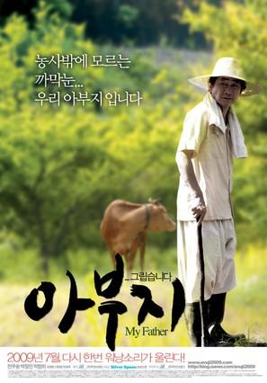 A-boo-ji - South Korean Movie Poster (thumbnail)