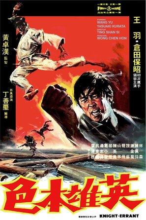 Ying xiong ben se - Hong Kong Movie Poster (thumbnail)