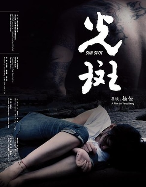Sun Spots - Chinese Movie Poster (thumbnail)