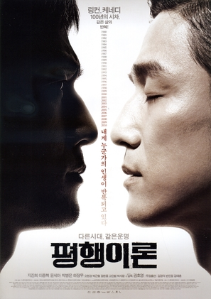 Parallel Life - South Korean Movie Poster (thumbnail)