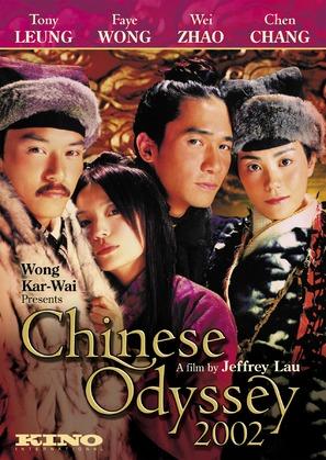 Tian xia wu shuang