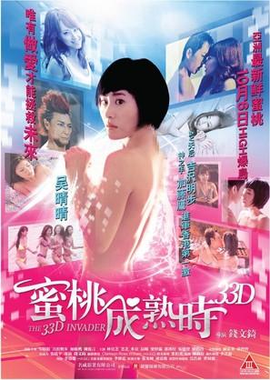Mi Tao Cheng Shu Shi 33D - Hong Kong Movie Poster (thumbnail)