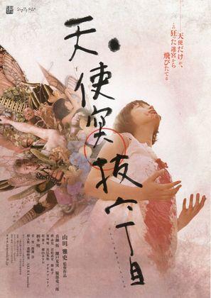 Tenshi tsukinuke rokuchoume - Japanese Movie Poster (thumbnail)