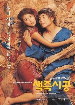 Saekjeuk shigong - poster (thumbnail)
