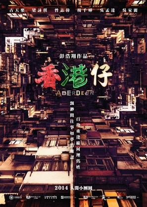 Aberdeen - Hong Kong Movie Poster (thumbnail)