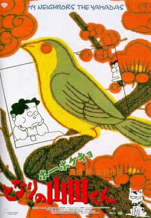 Houhokekyo tonari no Yamada-kun - Japanese Movie Poster (thumbnail)