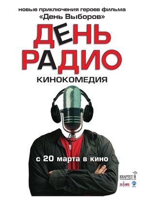 Den radio - Russian Movie Poster (thumbnail)