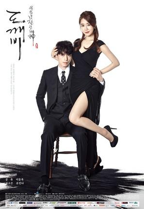 """Dokkaebi"" - South Korean Movie Poster (thumbnail)"