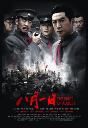 Axis of War: The First of August - Chinese Movie Poster (thumbnail)