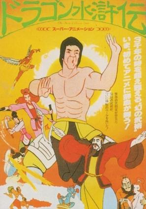 Pang shen feng - Japanese Movie Poster (thumbnail)
