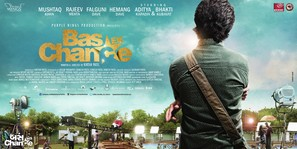 Bas Ek Chance - Indian Movie Poster (thumbnail)