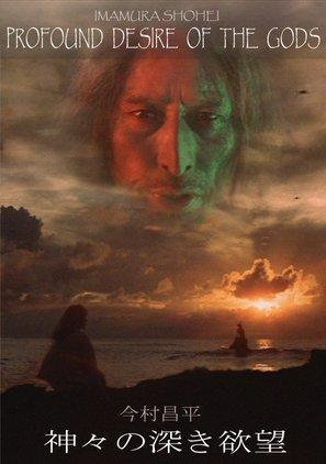 Kamigami no Fukaki Yokubo - Japanese Movie Poster (thumbnail)