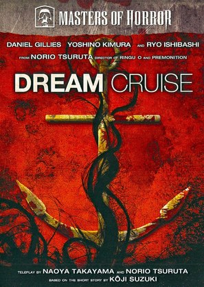 """Masters of Horror"" Dream Cruise - Movie Cover (thumbnail)"