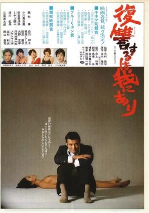 Fukushû suruwa wareniari - Japanese Movie Poster (thumbnail)