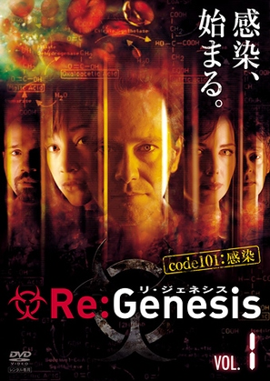 """ReGenesis"" - Japanese Movie Cover (thumbnail)"