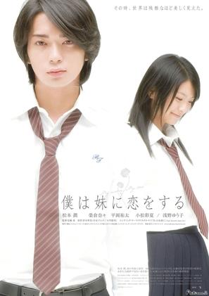 Boku wa imouto ni koi wo suru - Japanese poster (thumbnail)