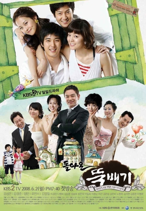 """""""Dolaon ddukbaegi"""" - South Korean poster (thumbnail)"""