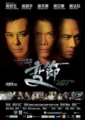 Laughing gor chi bin chit - Hong Kong Movie Poster (thumbnail)